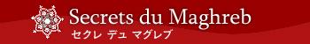 Secrets du Maghreb (セクレ デュ マグレブ)